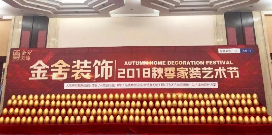 金舍装饰l2018秋季家装艺术节圆满结束