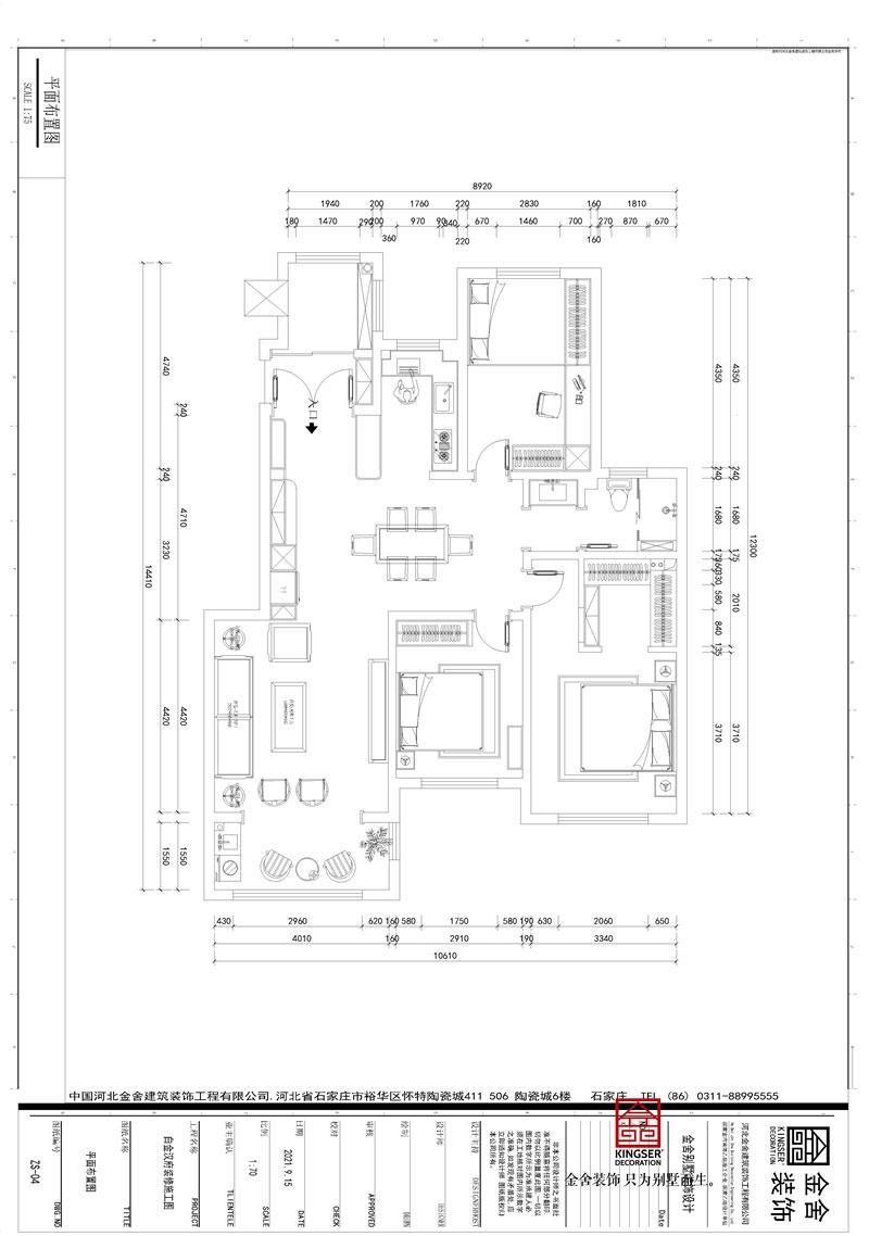 白金汉府136平米新中式风格户型解析